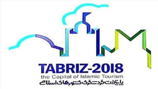 چهار رویداد ملی و بین المللی تبریز 2018 برگزار می شود