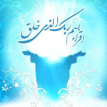 جشن عید مبعث در کهگیلویه و بویراحمد برگزار شد