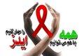 هر آنچه باید از بیماری «ایدز» بدانیم