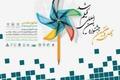 چهل و هفتمین جشنواره بین المللی فیلم رشد در مشهد