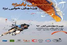 برگزاری جشنواره پاییزه ورزش های هوایی در یزد