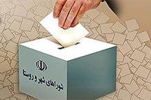 نام نویسی 484 داوطلب پنجمین دوره انتخابات شوراها در املش