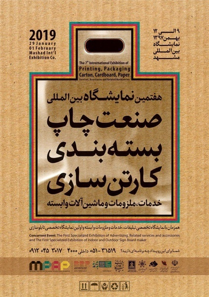 هفتمین نمایشگاه بین المللی صنعت چاپ، بسته بندی در مشهد برگزار میگردد