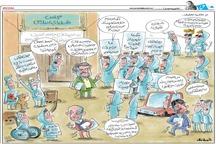 عدم حضور زنان در کابینه / کاریکاتور