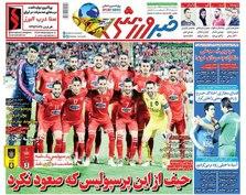 روزنامههای ورزشی 31 اردیبهشت 1398