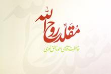دیدار با امام در حصر
