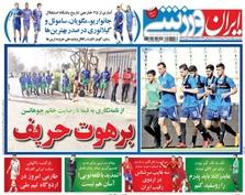 روزنامههای ورزشی 26 اسفند 1396