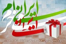 حمایت ازکالای ایرانی رونق بخش اشتغال است