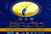 چهاردهمین جشنواره ملی فن آفرینی شیخ بهایی  به دی سال 97 موکول شد