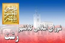 جلسه شورای اسلامی کلانشهر رشت برگزار نشد