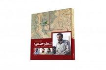 کتاب «اطلس لشکر 31 عاشورا» منتشر شد
