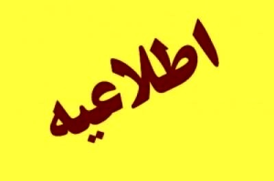 کاهش ساعات کاری تا پایان هفته در خوزستان