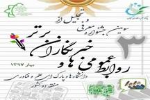 جشنواره خبرنگاران برتر پارک های منطقه دو در گیلان برگزار شد