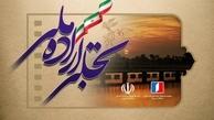 منطقه آزاد اروند میزبان بخش «تجلی اراده ملی» جشنواره فیلم فجر
