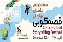 جشنواره قصهگویی میزبان قصههای خبرنگاران است