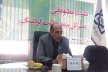 همپوشانی بیمه ای در استان کردستان رفع می شود