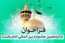 مرحله استانی شانزدهمین جشنواره رضوی در هرمزگان برگزار می شود