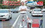 روزنامه های ورزشی بیست و هفتم خرداد