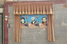 پلاک افتخار شهدا در یاسوج رونمایی شد