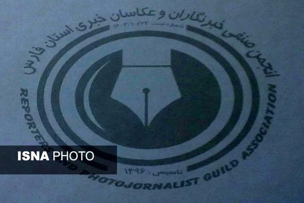 واکنش انجمن صنفی خبرنگاران و عکاسان خبری فارس به جفا با فعالان رسانه