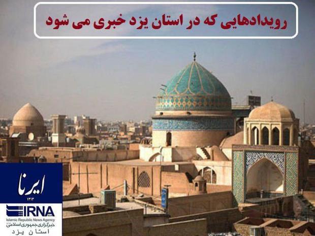 رویدادهای خبری روز چهارشنبه 16 اسفند در یزد