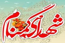 چهارمین یادواره شهدای گمنام دانشگاه آزاد لاهیجان برگزار شد
