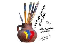 برگزاری چهارمین دوسالانه نقاشی در گیلان
