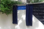 خیابان جمشید مشایخی به طور رسمی نامگذاری شد + عکس