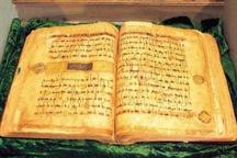 قرآن تاریخی سلسله اثری مذهبی برای بازدید گردشگران نوروزی
