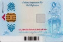 کارت ملی هوشمند 84 درصد مردم  اصفهان صادر شد