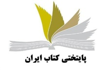 لامرد نامزد پایتختی کتاب ایران شد