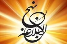 همایش 'نهج البلاغه، زبان مشترک' در قزوین برگزار شد
