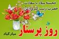 پیام تبریک استاندار گلستان به مناسبت ولادت حضرت زینب(س) و روز پرستار