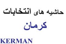 حاشیه های انتخابات شوراهای اسلامی در کرمان