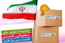برگزاری تورهای صنعتی راهبردی برای حمایت از مصرف کالای های ایرانی است