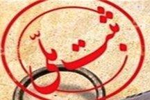 68 پرونده آثار تاریخی و طبیعی استان مرکزی برای ثبت ملی تدوین شد