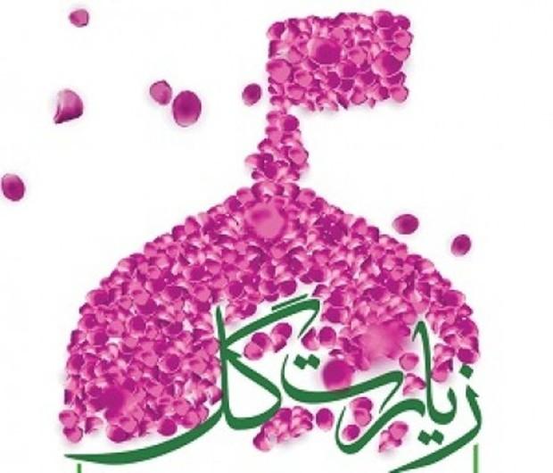 «زیارت گل» در میدان امام حسین(ع) پایتخت