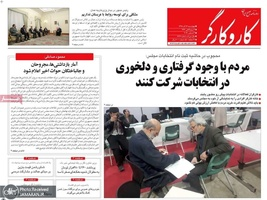 گزیده روزنامه های 13 آذر 1398