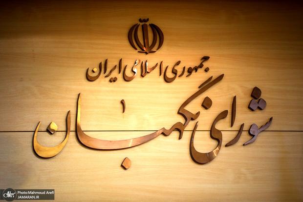 شورای نگهبان حذف آمار انتخابات 88 از سایت خود را تکذیب کرد