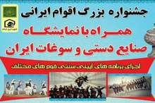 جشنواره اقوام ایرانی در ایلام درحال برگزاری است