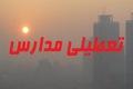 مدارس استان کردستان روز یکشنبه تعطیل است