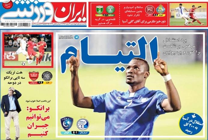 روزنامههای ورزشی 2 اسفند ماه 1396