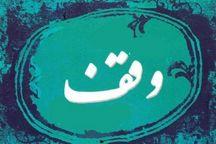 9 وقف جدید در شهرستان جهرم ثبت شده است