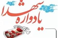 یادواره 15 تن از شهدای بهشتی محله در قائمشهر برگزار شد