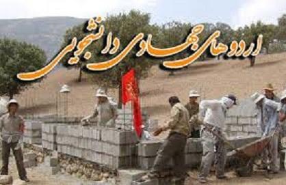 450 دانشجو جهادی به مناطق محروم چهارمحال و بختیاری اعزام شدند