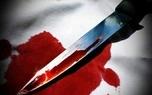 قتل مادرزن از سوی داماد معتاد با 25 ضربه چاقو!