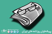 گزیده روزنامه های 31 مرداد 1398