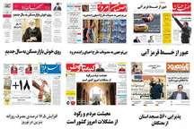 صفحه اول روزنامه های امروز استان اصفهان- چهارشنبه 16 فروردین