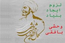 امام جمعه بافق بر ایجاد بنیاد وحشی بافقی تاکید کرد