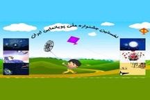 امروز جشنواره ملی پویانمایی تلویزیونی کشور در همدان آغاز میشود